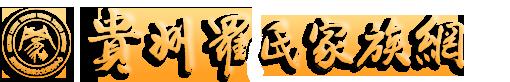 贵州罗氏家族网